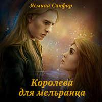Купить книгу Королева для мельранца, автора Ясмины Сапфир