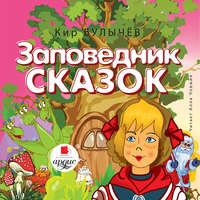 Купить книгу Заповедник сказок, автора Кира Булычева