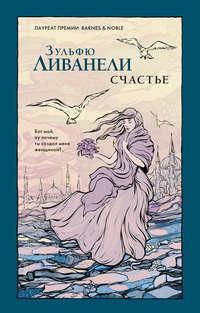 Купить книгу Счастье, автора Зульфю Ливанели