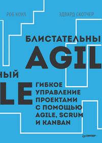 Купить книгу Блистательный Agile. Гибкое управление проектами с помощью Agile, Scrum и Kanban, автора Роба Коула