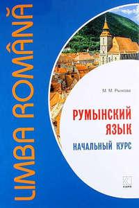 Купить книгу Румынский язык. Начальный курс, автора