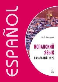 Купить книгу Испанский язык. Начальный курс, автора