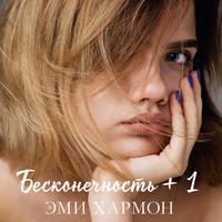 Купить книгу Бесконечность + 1, автора Эми Хармон