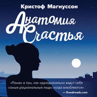 Купить книгу Анатомия счастья, автора Кристофа Магнуссона