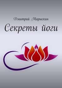 Купить книгу Секреты йоги, автора Дмитрия Марыскина