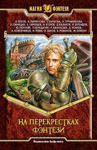Купить книгу Мудрец, автора Петра Верещагина