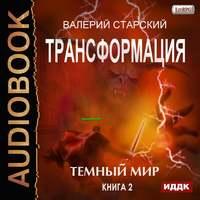 Купить книгу Темный Мир, автора Валерия Старского