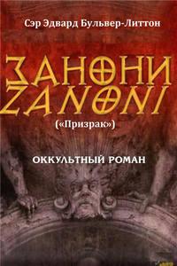 Купить книгу Занони (сборник), автора Эдварда Бульвера-Литтона