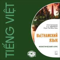 Купить книгу Вьетнамский язык. Фонетический курс, автора