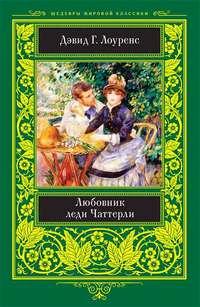 Купить книгу Любовник леди Чаттерли, автора Дэвида Герберта Лоуренса