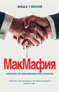Купить книгу МакМафия. Серьезно организованная преступность, автора Миши Гленни