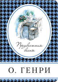Купить книгу Предвестник весны (сборник), автора О. Генри