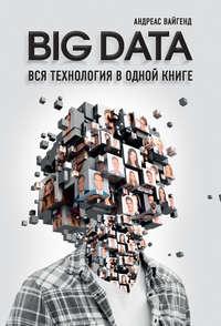 Купить книгу BIG DATA. Вся технология в одной книге, автора Андреаса Вайгенда