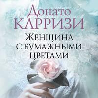 Купить книгу Женщина с бумажными цветами, автора Донато Карризи