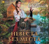 Купить книгу Невеста без места, автора Натальи Сапунковой