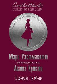 Купить книгу Бремя любви, автора Мэри Уэстмакотт