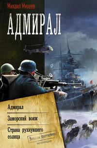 Купить книгу Адмирал: Адмирал. Заморский вояж. Страна рухнувшего солнца, автора Михаила Михеева
