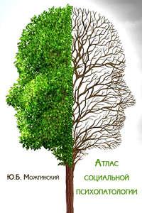 Купить книгу Атлас социальной психопатологии, автора Юрия Можгинского