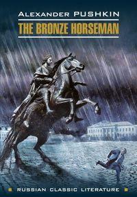 Купить книгу The bronze Horseman / Медный всадник. Книга для чтения на английском языке, автора Александра Пушкина