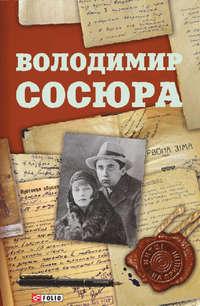 Купить книгу Володимир Сосюра, автора