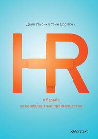 Купить книгу HR в борьбе за конкурентное преимущество, автора Дэйва Ульриха