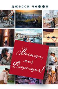 Купить книгу Восторг, моя Флоренция!, автора Джесси Чеффи