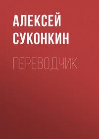Купить книгу Переводчик, автора Алексея Суконкина