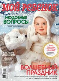 Купить книгу Журнал «Лиза. Мой ребенок» №01/2019, автора
