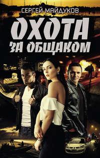 Купить книгу Охота за общаком, автора Сергея Майдукова