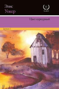 Купить книгу Цвет пурпурный, автора Элис Уокер