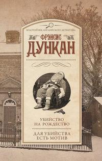 Купить книгу Убийство на Рождество. Для убийства есть мотив (сборник), автора Фрэнсиса Дункан