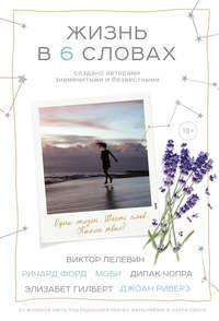 Купить книгу Жизнь в шести словах, автора Коллектива авторов