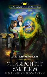 Купить книгу Университет Ульгрейм. Механизмы некромантии, автора Анастасии Левковской
