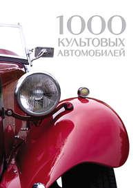 Купить книгу 1000 культовых автомобилей, автора