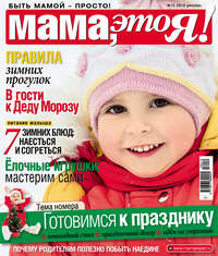 Купить книгу Мама, это Я! №12/2018, автора