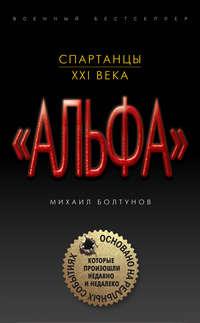 Купить книгу Спартанцы XXI века, автора Михаила Болтунова