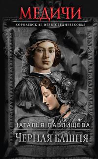 Купить книгу Черная башня, автора Натальи Павлищевой