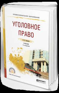 Купить книгу Уголовное право 7-е изд., пер. и доп. Учебник для СПО, автора Владимира Викторовича Сверчкова