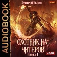 Купить книгу Забанены будут все, автора Дмитрия Нелина