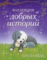 Купить книгу Коллекция добрых историй (сборник), автора Холли Вебб