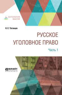 Купить книгу Русское уголовное право в 2 ч. Часть 1, автора Николая Степановича Таганцева
