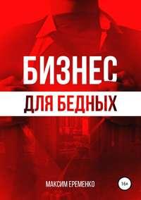 Купить книгу Бизнес для бедных, автора Максима Александровича Еременко