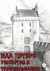 Купить книгу Убийство в Трансильвании, автора Иды Петерс