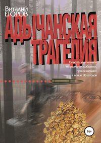 Купить книгу Адычанская трагедия, автора Виталия Михайловича Егорова