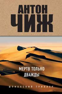 Купить книгу Мертв только дважды, автора Антона Чижа