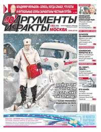 Купить книгу Аргументы и Факты Москва 49-2018, автора