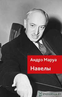 Купить книгу Навелы, автора Андрэ Маруа