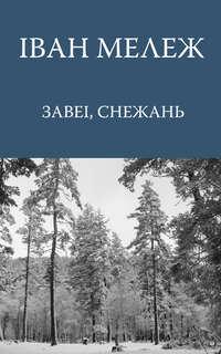 Купить книгу Завеі, снежань, автора