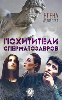 Купить книгу Похитители сперматозавров, автора Елены Медведевой