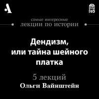 Купить книгу Дендизм, или тайна шейного платка (Лекции Arzamas), автора Ольги Вайнштейн